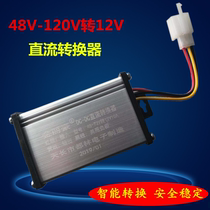 Electric car converter 48V72V96v120V60V to 12V DC converter battery car transformer universal