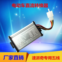 Speed patch electric car converter 60V72V48V to 12V five-wire DC large transport battery car 5-wire converter
