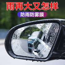 Car rearview mirror rain fog film Nano water flooding waterproof film reversing mirror anti-glare glare anti-fog film stickers