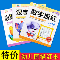 Preschool kindergarten 3-6 years old beginner Scarlet this full set of writing Chinese digital Pinyin childrens practice word posts