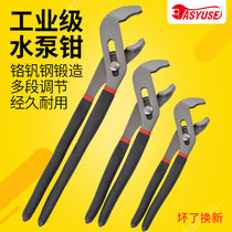 Multi-purpose water pump pliers multi-function adjustable water pipe clamp adjustable wrench pliers home fish mouth pliers