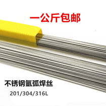 304 stainless steel argon arc welding wire straight barrel 316 wire 1 m hard wire bright wire welding consumables argon arc