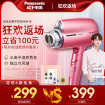 Panasonic hair dryer female household water anion high power does not hurt the cold hot air blowing hairdryer mna1b