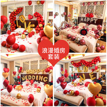 Romantic Wedding marriage Decoration flower Wedding supplies Package bedroom new house creative wedding room Layout supplies Balloon