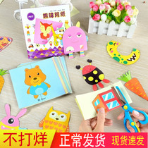 Paper-cut Book children diy hand-made three-dimensional materials kindergarten 3-6 baby simple origami book Daquan
