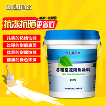 Roof roof insulation coating metal cement iron asphalt roof SBS Roof sunscreen material new White