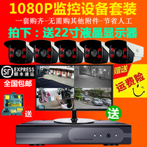 1080P HD Monitoring Equipment package one machine 4-way home complete set of surveillance camera package monitoring equipment