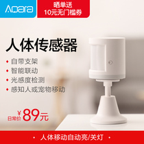 Aqara human sensor infrared illumination human sensor wireless illumination sensor light control switch