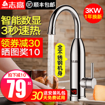 Chi high electric faucet Speed Hot instantaneous heating kitchen Bao fast over the water thermoelectric water heater home