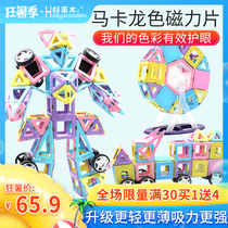 The second generation of magnetic blocks 3-6-10 years old children iron magnet puzzle magnet assembled boys and girls childrens toys