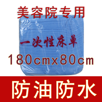 Disposable sheets blue thickened anti-oil waterproof massage medical beauty sheets 80x180cm