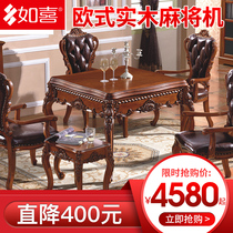 Such as European-style solid wood mahjong machine automatic table dual-use electric mahjong table Chinese home mute