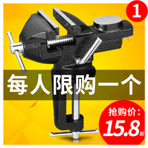Taiwan vise small multi-functional home Universal mini small Taiwan Tiger table pliers table table flat 360 degrees vise