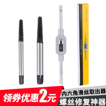 Miao brother wheel slip wear nail slide wire remover roller skate accessories screw broken wire tapping artifact t-wrench tool