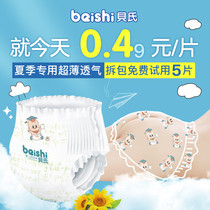 Beis baby boy Lara pants XL L XXL XXXL ultra-thin breathable female treasure summer diapers m code diapers