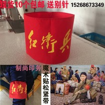 Custom spot red soldier red sleeve sleeve armband armband Red Army