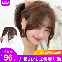 Net Red French character bangs wig piece female head real hair reissue block natural traceless 3D air fake bangs