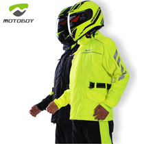 MOTOBOY motoboy moto moto moto imperméable imperméable pantalon imperméable costume split Single reflective Knight equipment vêtement de pluie portatif homme