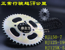 Suitable for Xshuang set chain HJ150-7 modified tooth plate three-piece set combination HJ125K-5-19 size gear chain