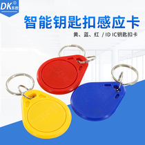 Access card Key fob card ID time card access system key ring card sensing card