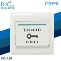 DK east control brand access control switch rocker out button automatic reset normally open 86 type out switch