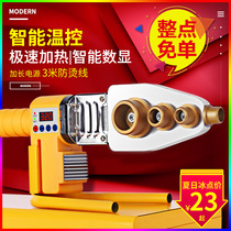 Several-show hot melter ppr water pipe temperature heat melter 20-63 household hydropower engineering plastic welding machine welding thermal capacity machine