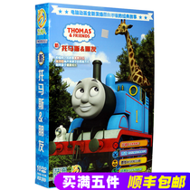 Genuine Thomas and his friend 10DVD Thomas dvd genuine HD cartoon disc 80 episodes
