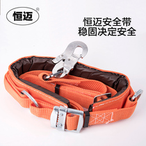 Construction site electrical safety belt double insurance high altitude climbing work belt construction climbing pole safety belt safety rope