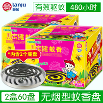 Elm Chrysanthemum baojian smokeless mosquito incense large box 2 boxes * 30 ring to send care gray chassis plate incense black mosquito incense