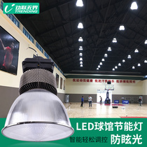 Dynamic linkage led anti-glare energy-saving lamp basketball badminton stadium special lighting intelligent lamp 200W
