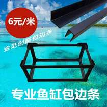 Turtle cylinder Edge strip glass fish tank DIY straight corner protection encapsulated Edge strip anti-collision aquarium border material