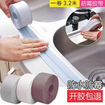 Oil and water repellent toilet paste toilet moisture mildew tape kitchen washing table sink paste gap seams