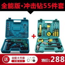 Fly (upgraded version) Luxury Home impact drill set 55 sets-with eight sets of bangya flagship