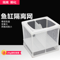 Juvenile hatchery box isolation box bucket fish box isolation net juvenile reproduction box hanging large trumpet fish tank isolation net