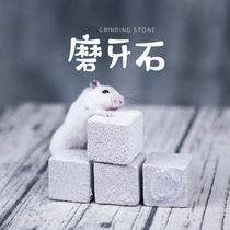 Xing Xing Wen volcanic rock mineral dental stone hamster rabbit Chinchilla guinea pig square teeth 1