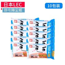 Japan LEC floor wipes mop flat mop cleaning towel household dust paper cleaning wet paper 20 * 10 bags