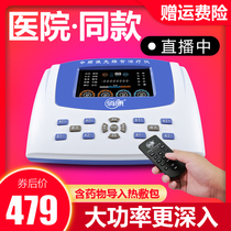 Intermediate frequency acupuncture physiotherapy instrument Home Machine therapy dredge Meridian pulse massage cervical vertebra lumbar periarthritis treatment device