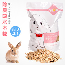 Rabbit deodorant wood grain absorbent litter rabbit sand pet hamster guinea pig Guinea Pig Chinchilla suction urine sand supplies