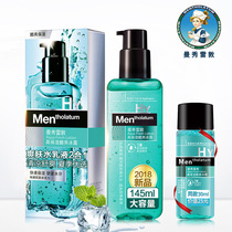 Mentholatum mens high moisture cool ice lotion lotion moisturizing oil control shrink pores lotion skin care products