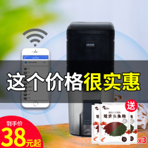 Fish tank automatic feeding device goldfish koi automatic feeding device aquarium intelligent timing automatic fish feeder wifi