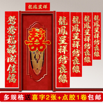 Wedding to the joint marriage marriage gate happy joint male wedding room decoration velvet hot gold woman out of the marriage Chinese-style pair.