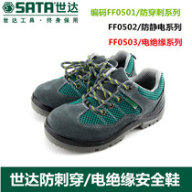 Star laubao shoes anti-smashing anti-piercing steel Baotou breathable insulation work shoes FF0501 FF0502 FF0503
