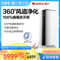 TOSOT Gree big loose intelligent air purifier dust zero supplies home in addition to the haze in addition to aldehyde sterilization sterilization