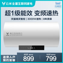 VIOMI cloud meters VEW602-W water heater electric household small storage type 60L toilet bath speed heat