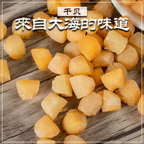 Yu Hui scallop scallop dry goods yuanbei fresh scallop dry seafood dried seafood dried goods 250g