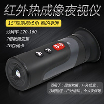Human Perspective Telescope night video photography original digital multi-function night vision device multi-HD infrared.