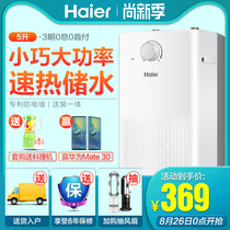 Haier Haier EC5U 5 liters vertical kitchen treasure home water storage electric water heater kitchen speed hot water treasure