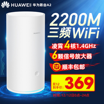 Huawei routing A2 tri-band wireless router full Gigabit port home high-speed full house WiFi coverage through the wall King AC2200M through the wall quad-core intelligent mesh high-power large 5G