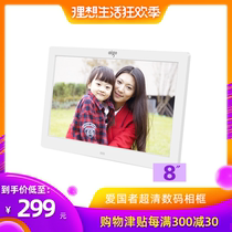 aigo Patriot digital photo frame DPF81 electronic album photo frame HD player Music Video gift