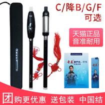 (Genuine) Qimei brand vertical blowing BAU c down b g f BAU mouth blowing musical instruments